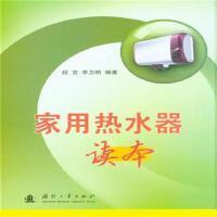 【二手旧书8成新】家用热水器读 9787118087499