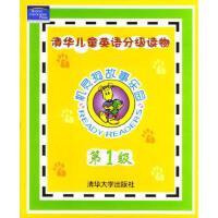 【二手旧书9成新】清华儿童英语分级读物――机灵狗故事乐园(级)(配3 张CD+家长手册