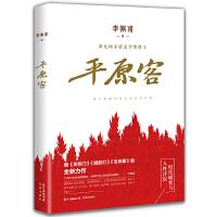 平原客(2017中国好书)