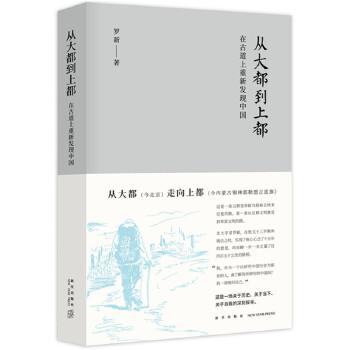 从大都到上都:在古道上重新发现中国(pdf+txt+epub+azw3+mobi电子书在线阅读下载)