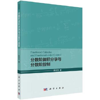 分数阶微积分学与分数阶控制