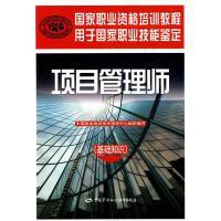 项目管理师 中国就业培训技术指导中心组织 编写