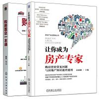 【全2册】让你成为房产专家 购房置业常见问题与房地产知识速查速用+购房置业一本通(附验房手册) 买房