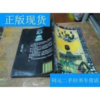 【二手旧书九成新】小脚与辫子 /张仲 著 国际文化出版公司