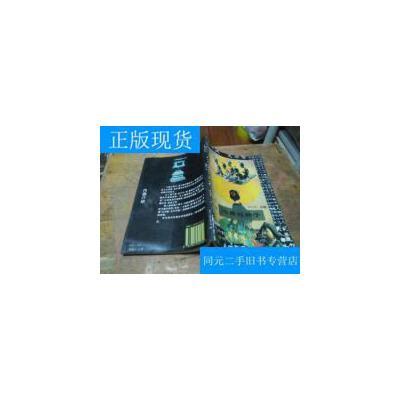 【二手旧书9成新】小脚与辫子 /张仲 著 国际文化出版公司 【绝版书籍,注意售价与定价关系】