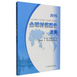 2015全球村镇建设进展