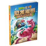 植物大战僵尸2・恐龙漫画 飞跃侏罗纪[6-12岁]
