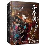 怪谈集:山月记+子不语(全2册)(怪、力、乱、神,东方鬼怪集与日本怪谈风结合)