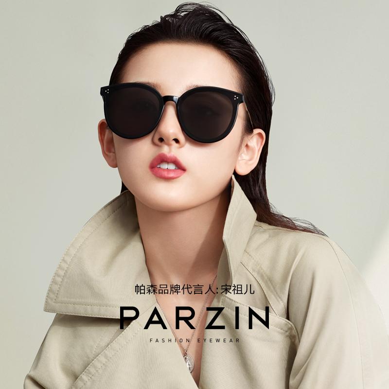 帕森2019复古新款墨镜明星宋祖儿同款防紫外线尼龙潮太阳镜91619 明星同款太阳镜 尼龙太阳镜片