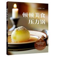 【二手旧书8成新】顿顿美食压力锅 (日) 行正理香 南海出版公司 9787544281980