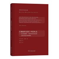 《德国民法典》中的私法:其法典编纂史、与基本权的关系及其古典共和宪法思想基础(德国法学名家名篇)