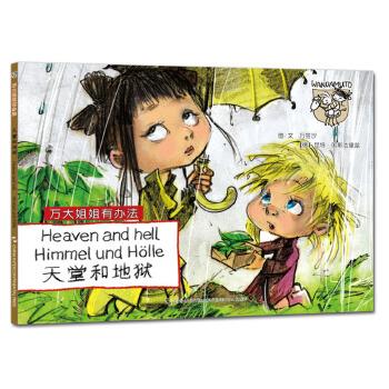 万大姐姐有办法——天堂和地狱(汉德英对照)(全套10册)