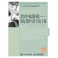 会计电算化――用友ERP-U8 V10.1版