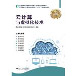 云计算与虚拟化技术