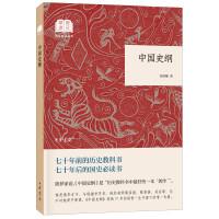 中国史纲(国民阅读经典・平装)