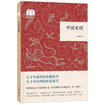 中国史纲(pdf+txt+epub+azw3+mobi电子书在线阅读下载)