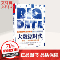 大数据时代(生活工作与思维的大变革) 浙江人民出版社