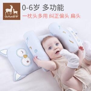 欧孕婴儿枕头0-1岁新生儿防偏头矫正定型枕宝宝枕头纠正偏头0-6个月