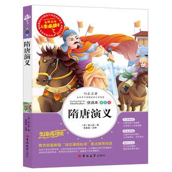 正版书籍 9787567794276隋唐演义 褚人获  吉林大学出版社