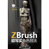 ZBrush超写实角色技法(配光盘)