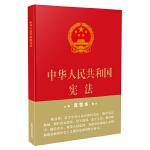 中华人民共和国宪法(32开精装宣誓本) 团购电话:4001066666转6