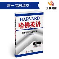 (2019)哈佛英语 完形填空巧学精练 高一