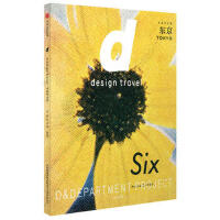 d设计之旅:东京长冈贤明;曾雯丝中信出版社新华书店正版图书