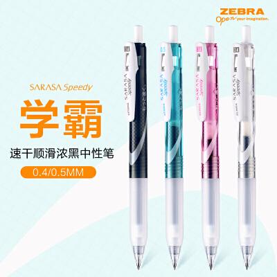 日本ZEBRA斑马速干中性笔JJZ33学霸中性笔黑色碳素按动水笔JJ15升级款 JLV-0.5笔芯