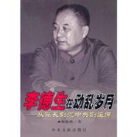【二手正版9成新】李德生在岁月――从军长到党中央副主席祝庭勋中央文献出版社9787507322347