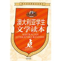 澳大利亚学生文学读本(第5册)