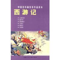 西游记---中国连环画优秀作品读本