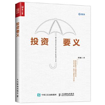 投资要义(pdf+txt+epub+azw3+mobi电子书在线阅读下载)