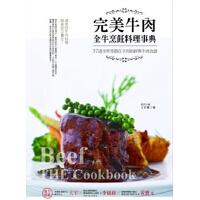 *牛肉全牛烹�料理事典:57道全世界都在享用的�典牛肉食�V 9789868933149