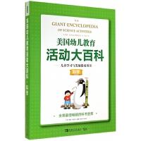 儿童学习与发展指南用书(科学)/美国幼儿教育活动大百科