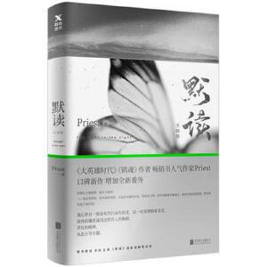 默读3 大结局Priest北京联合出版有限公司新华书店正版图书
