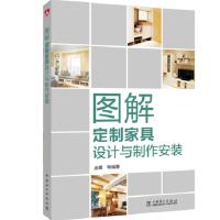 图解定制家具设计与制作安装 9787519822620 金露 中国电力出版社