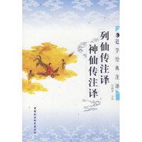 列仙传注译 神仙传注译丘鹤亭 注译中国社会科学出版社9787500419075