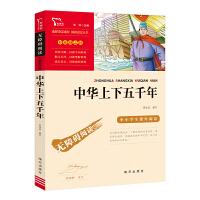 中华上下五千年(中小学新课标必读名著 )250000多名读者热评!