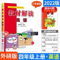 教材解读四年级上册英语 外研版四年级上册英语教材同步解读资料书 小学教材配套解读