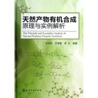 天然产物有机合成原理与实例解析 汪秋安,王明锋,者为