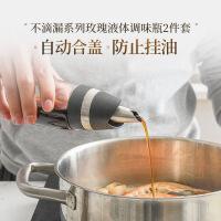 【网易严选秋尚新 爆款直降】不滴漏系列玫瑰液体调味瓶2件套