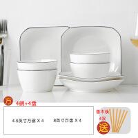 【家装节 夏季狂欢】碗碟套装家用4人简约北欧骨瓷餐具6人创意日式陶瓷盘碗筷碗具组合