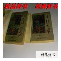 【二手旧书9成新】金陵秋梦(上下册 包有书皮)8品 X1-3-77