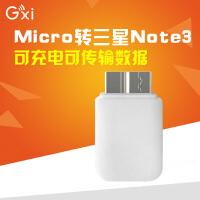 GXI NOTE3转接头Micro USB2.0转换USB3.0 三星S5 转换数据充电线器 三星N9000数据线转换