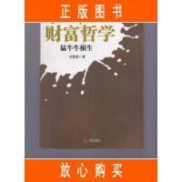 【二手旧书9成新】蒙牛财富哲学:猛牛牛根生