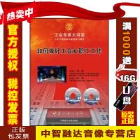 工会专家大讲堂 如何做好工会女职工工作 张默/李珂(2DVD)视频讲座光盘碟片