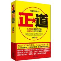 【新书店正版】正道肖祥准金城出版社9787515508917