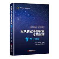 军队转业干部安置实用指南―梦回十日谈 Lion0808,刘�B君 中国经济出版社 9787513652490
