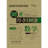 15天巧夺100分数学四年级 上册19秋(人教版)全新版