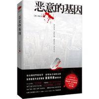 恶意的基因(澳)阎立宏北京联合出版公司9787550211438